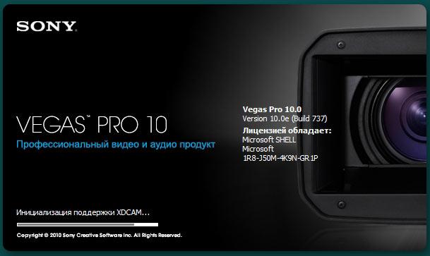 Скачать sony vegas pro 15. 0 build 321 для windows бесплатно.