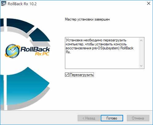 rollback16